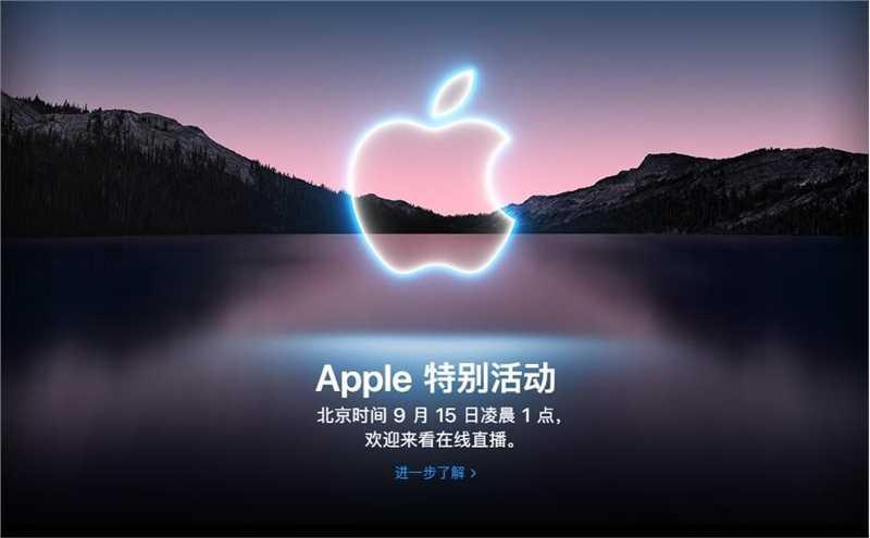 2021苹果秋季发布会有哪些新品_2021年苹果9月发布会新品汇总