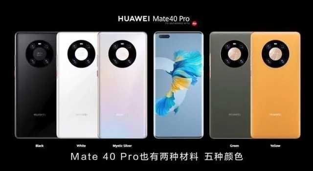 华为mate40pro最新售价_华为mate40pro最新消息