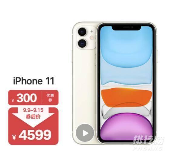 苹果13上市苹果11还值得买吗?