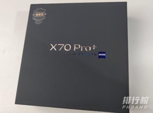 vivox70pro+尊享版开箱_vivox70pro+尊享版开箱评测