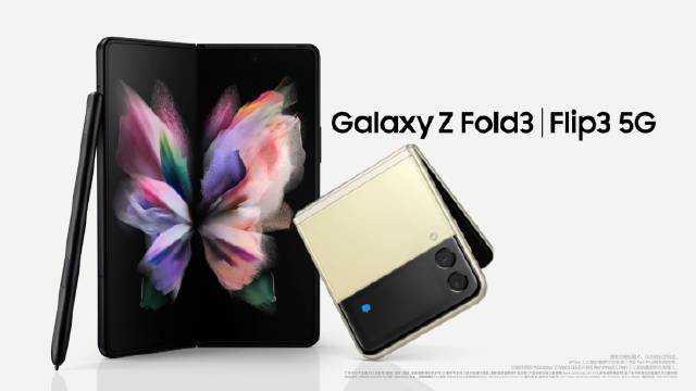 三星fold3和flip3哪个好_三星fold3和flip3对比