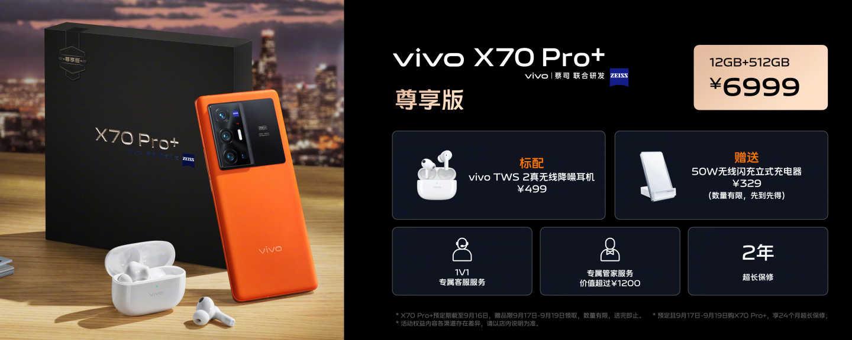 vivox70pro+续航能力怎么样_vivox70pro+电池容量多少
