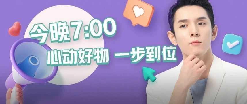 李佳琦直播預告清單9.13_李佳琦9月13日直播間預告2021