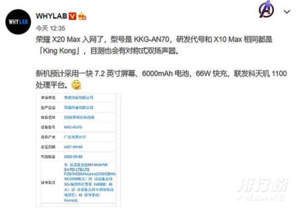 荣耀x20max参数_荣耀x20max参数配置详情