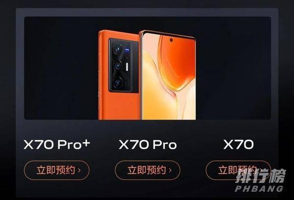 vivoX70Pro、小米MIX4和榮耀Magic3Pro哪款更值得買?
