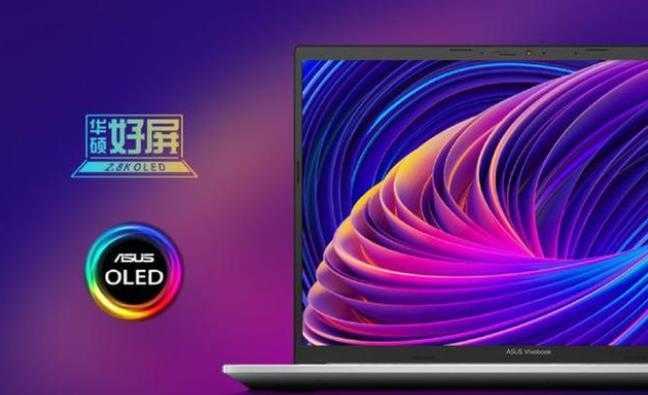 华硕无畏Pro14新品最新消息__华硕无畏Pro14新品上市时间