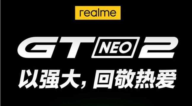 realme GT Neo2发布时间_realme GT Neo2上市消息