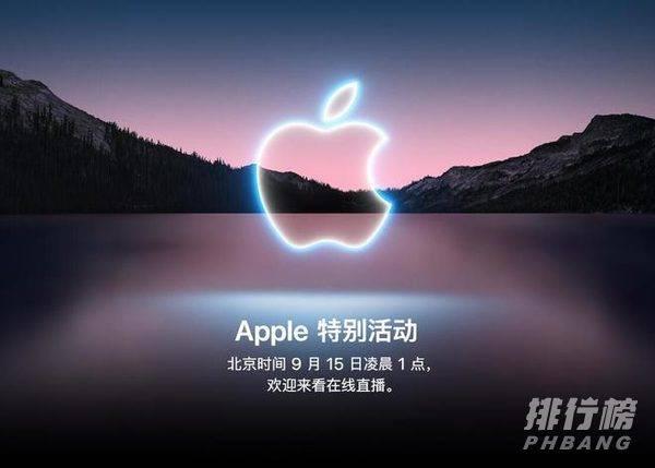 苹果13官方上市时间价格_苹果13官方价格上市时间