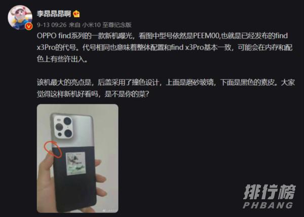oppofindx3pro摄影师版什么时候发布_什么时候上市