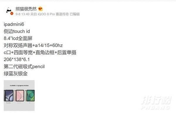 苹果iPadmini6详细配置_参数配置详情