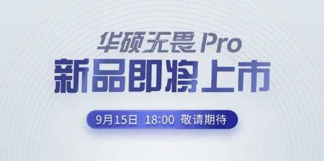 华硕无畏pro14新品消息_华硕无畏pro14新品配置