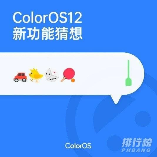 ColorOS12最新消息_ColorOS12升级内容