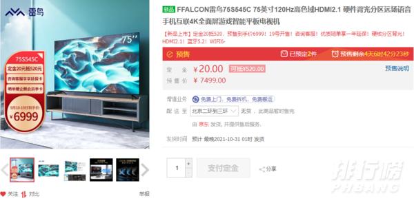 雷鸟75S545C价格_雷鸟75S545C多少钱