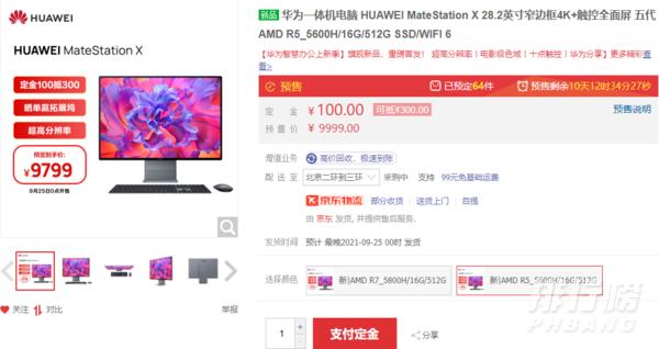 华为matestation X一体机官网报价_华为matestation X一体机多少钱