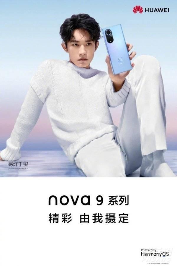 华为nova9pro手机参数配置_参数配置详情