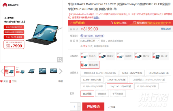 华为matepad pro 12.6 2021新款价格_参数配置