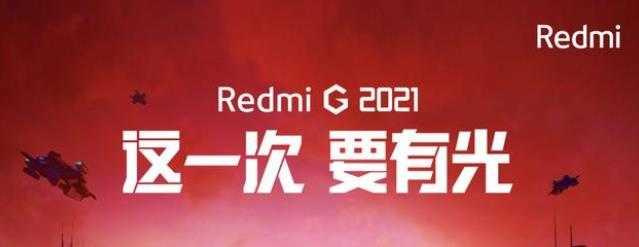 Redmi G2021上市时间确定_Redmi G2021官宣