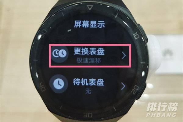 华为手表表盘怎么更换_华为手表表盘更换步骤