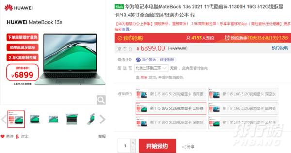 华为matebook13s官网价格_华为matebook13s多少钱一台