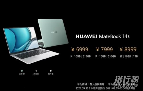 华为matebook14s官网价格_华为matebook14s多少钱