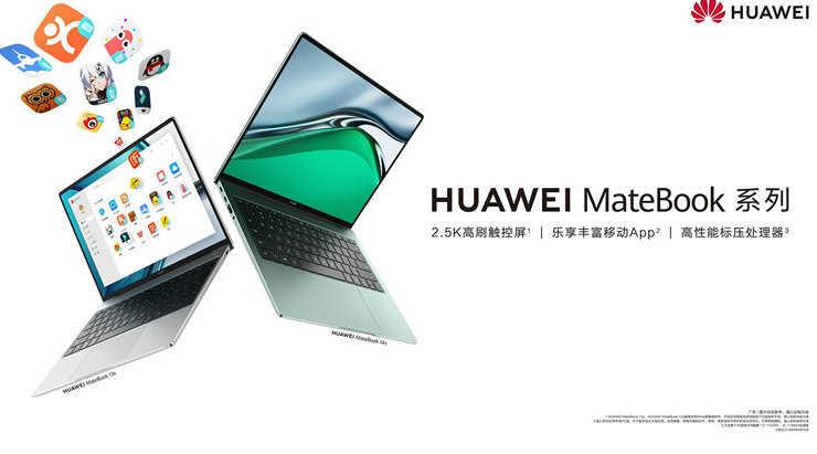 华为MateBook 13s和14s哪款更值得入手?