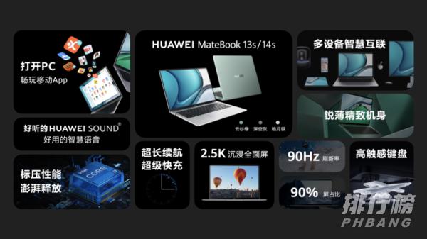 华为MateBook 13s/14s哪款更值得入手?