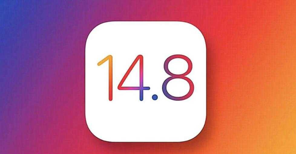 ios14.8正式版怎么样_ios14.8建议更新吗