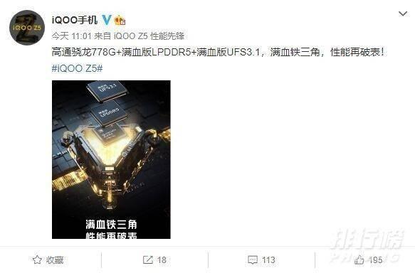 iQOOZ5将于9月23日正式发布_iQOOZ5最新消息