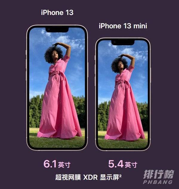 苹果13和13mini有什么区别_苹果13和13mini区别对比