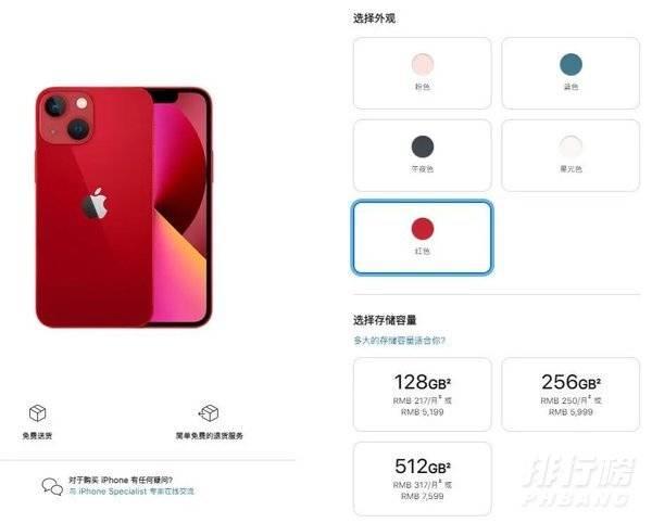 iphone13系列价格_iphone13全系列价格