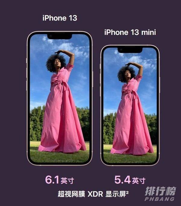 苹果13mini屏幕多大尺寸_苹果13mini屏幕尺寸