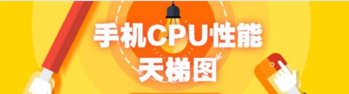 2021年8月手机CPU天梯图_2021年8月手机处理器最新排行