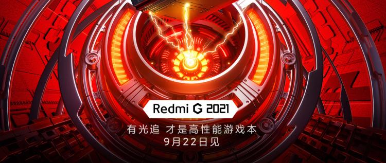 Redmi G 2021 游戏本什么时候发布_发布时间