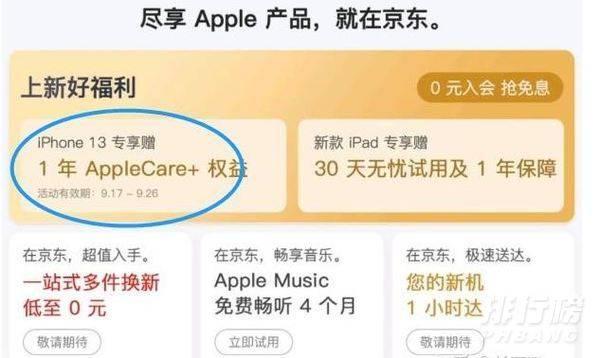 iphone13什么时候买最划算_iphone13什么时候买最便宜