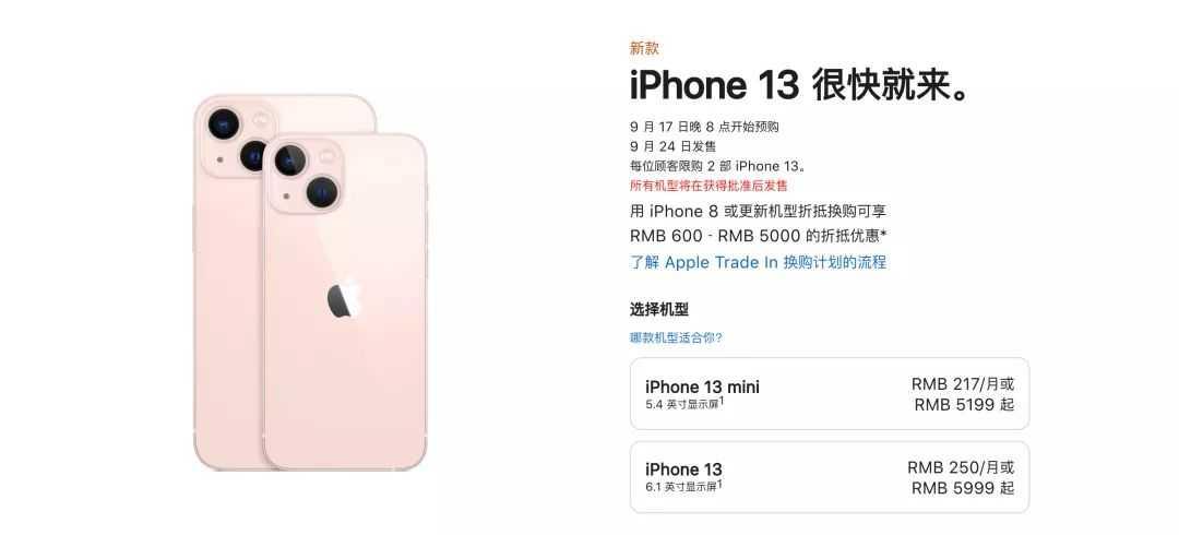 iPhone13颜色选择_iPhone13建议买哪个颜色