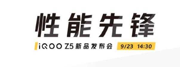 iQOOZ5最新消息_iQOOZ5配置汇总