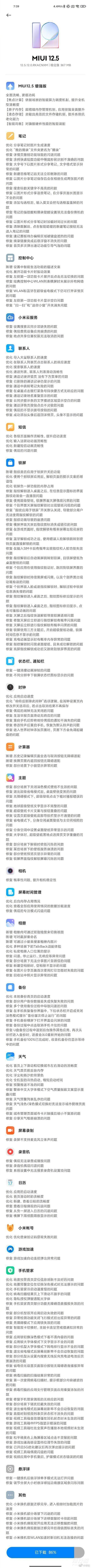 MIUI12.5.12稳定版怎么样_MIUI12.5.12稳定版更新内容