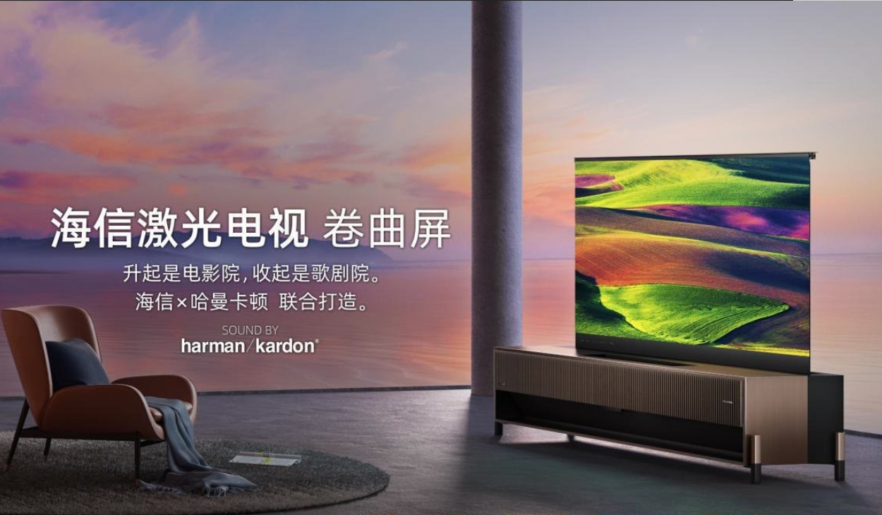 海信卷曲屏幕激光电视怎么样_海信卷曲屏幕激光电视值得入手吗