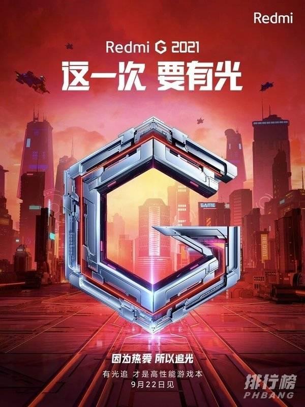 RedmiG游戏本2021参数_RedmiG游戏本2021参数配置详情