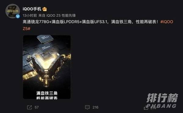 iqooz5什么处理器_iqooz5处理器是多少