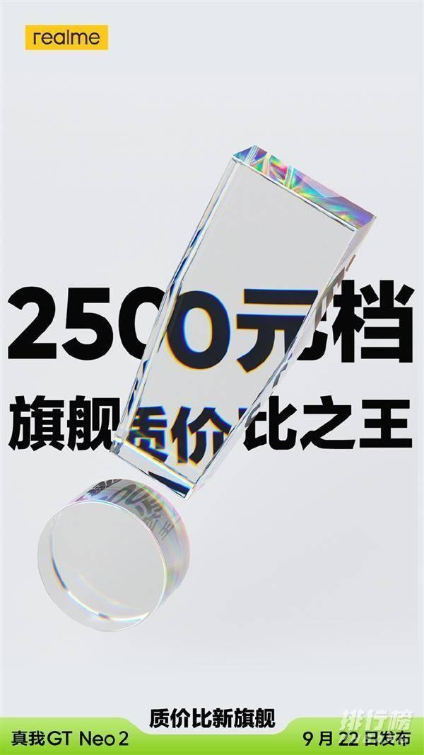 realme GT Neo2价格_realme GT Neo2官方价格消息