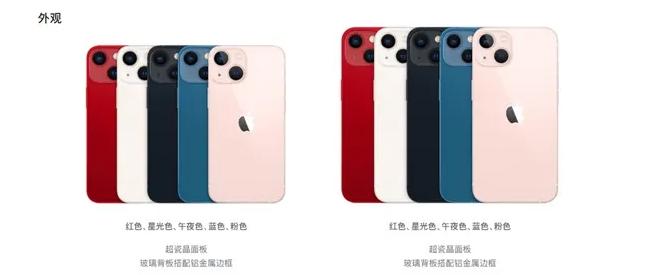 苹果13建议买哪一款_苹果13哪款性价比高