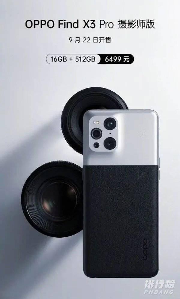 oppofindx3pro摄影师版多少钱_oppofindx3pro摄影师版手机价格