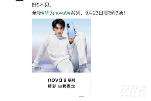华为nova9pro电池多大容量_华为nova9pro续航怎么样
