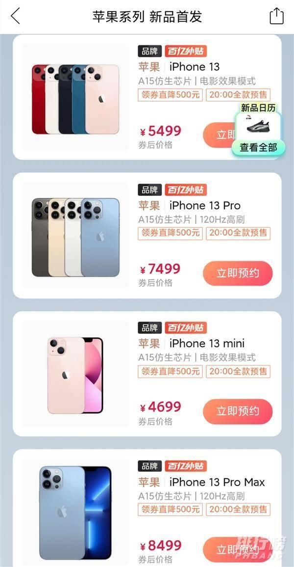 iphone13百亿补贴价格_iphone13百亿补贴介绍