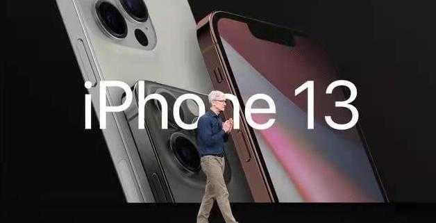 iPhone13发货时间_iPhone13发货时间要多久