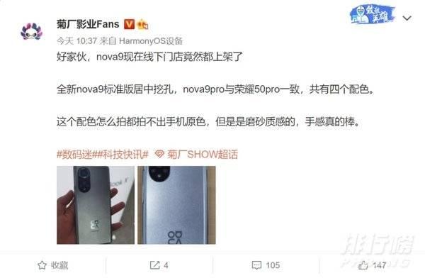 华为nova9真机曝光_华为nova9手机图片