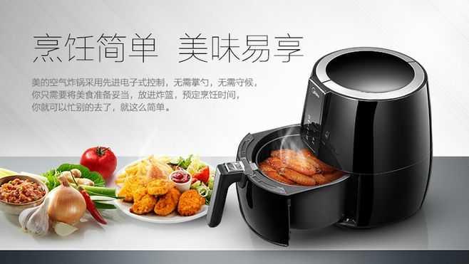 美的空气炸锅怎么用啊?美的空气炸锅使用说明