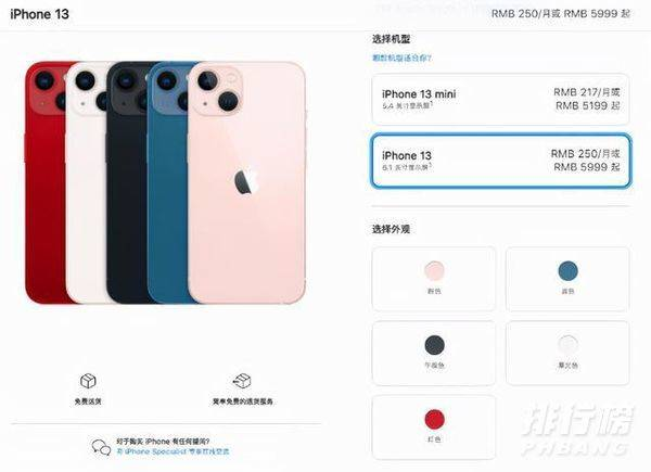 iPhone13国行、港版、美版系列价格对比_哪款更值得入手