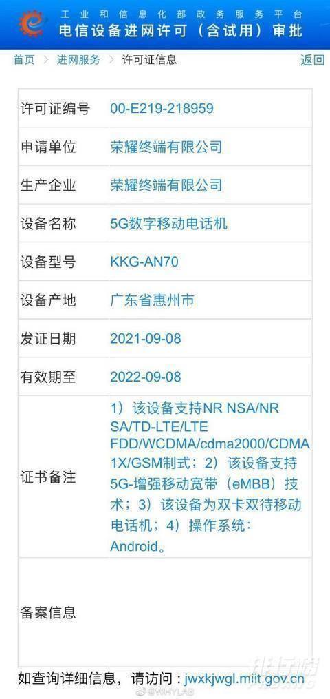 荣耀x20max什么时候发布_荣耀x20max最新官方消息